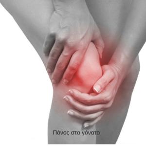 πονος στο γόνατο βελονισμός