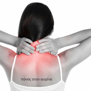 πόνος στον αυχένα βελονισμός